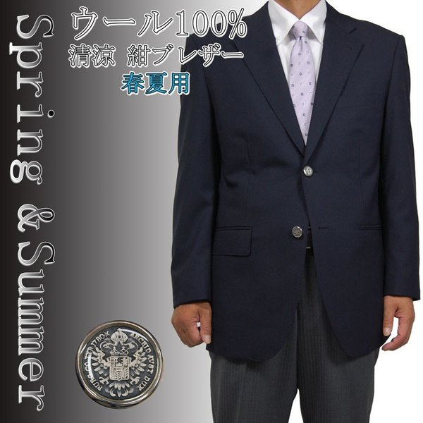 ブレザー ジャケット 紺ブレザー メンズ シングル 春夏用 大きいサイズ(E8まで対応) 銀ボタン ウール100% 送料無料|yumesse