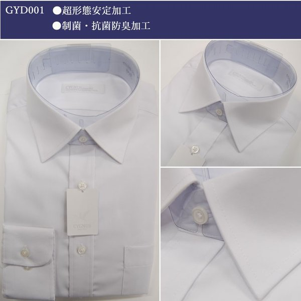 ワイシャツ メンズ 長袖 ビジネス形態安定 抗菌防臭加工 ボタンダウンシャツ カッターシャツ CYGNUS (シグナス)  GYD001 yumesse 02