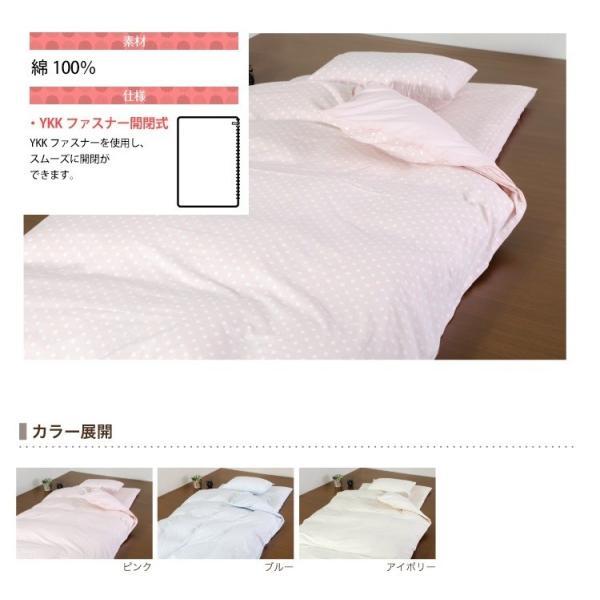 掛け布団カバー シングル ロングサイズ(150×210cm) 綿100% 日本製 在庫処分|yumesse|03