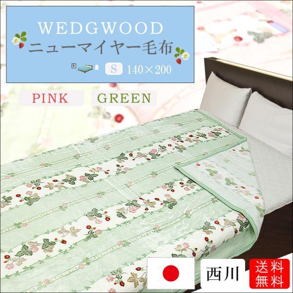毛布 シングル 140×200cm ウェッジウッド ニューマイヤー毛布 暖かい 洗える 西川 日本製 WEDGWOOD おしゃれ ブランド WW7620 yumesse