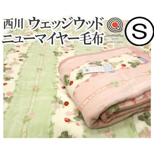 毛布 シングル 140×200cm ウェッジウッド ニューマイヤー毛布 暖かい 洗える 西川 日本製 WEDGWOOD おしゃれ ブランド WW7620 yumesse 02