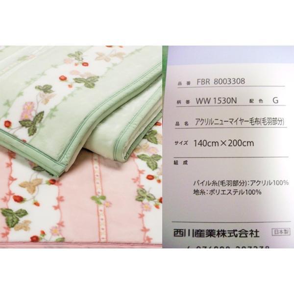 毛布 シングル 140×200cm ウェッジウッド ニューマイヤー毛布 暖かい 洗える 西川 日本製 WEDGWOOD おしゃれ ブランド WW7620 yumesse 08