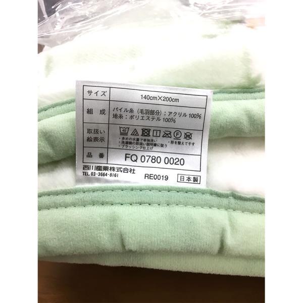 毛布 シングル 140×200cm ウェッジウッド ニューマイヤー毛布 暖かい 洗える 西川 日本製 WEDGWOOD おしゃれ ブランド WW7620 yumesse 10