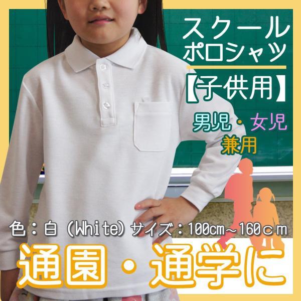 子供 キッズ 長袖 ポロシャツ スクール 通園 通学 制服