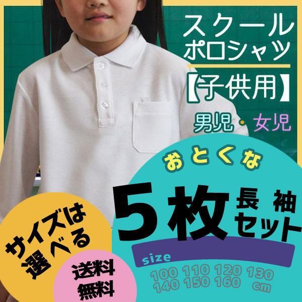 子供スクールポロシャツの長袖 白 無地 選べる5枚セット 小学生 小学校 幼稚園 制服 通学 通園 結婚式におすすめ 100〜160cm|yumesse