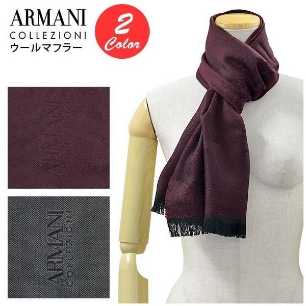 アルマーニ・コレツィオーニ ウールマフラー 100%ウールARMANI COLLEZIONI 645059 7A707|yumesse
