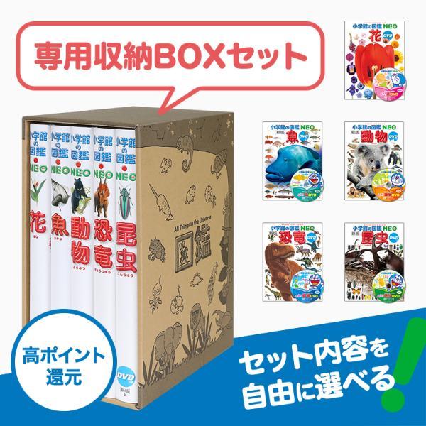 選べる 小学館の図鑑NEO 専用BOX付5冊セット 25種類から選べます
