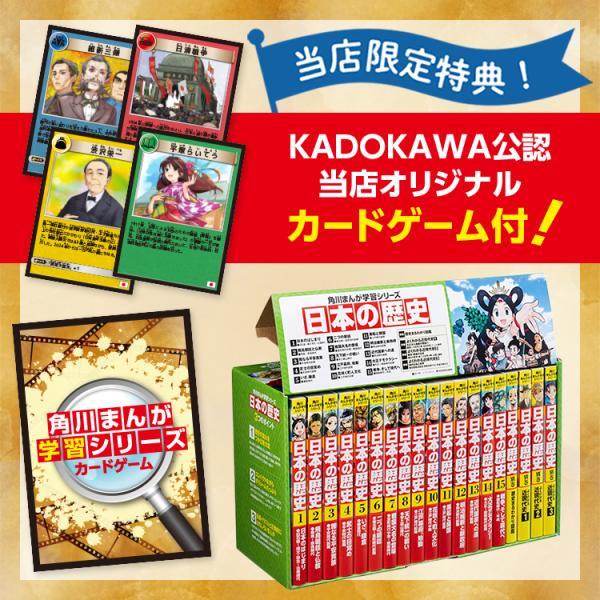KADOKAWA公認オリジナル限定特典付き! 角川まんが学習シリーズ 日本の歴史 全15巻+別巻4冊定番セット