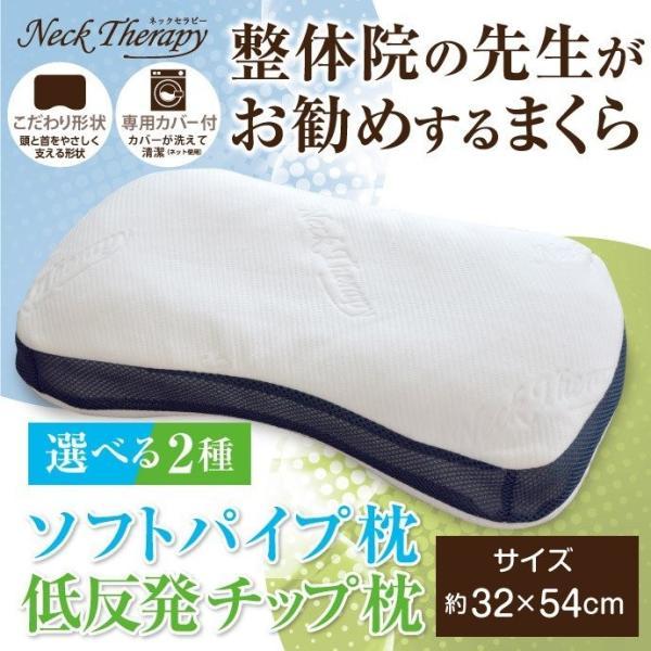 整体師が勧める枕 約32×54cm 選べる2種 ソフトパイプ枕 低反発チップ枕 枕 整体枕 まくら 快眠枕 首・肩サポート 横向き寝対応 専用カバー付き 送料無料|yumeyayumeya