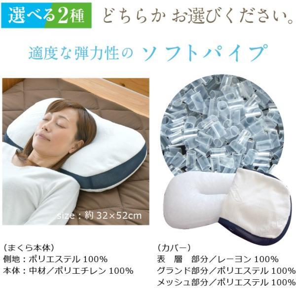 整体師が勧める枕 約32×54cm 選べる2種 ソフトパイプ枕 低反発チップ枕 枕 整体枕 まくら 快眠枕 首・肩サポート 横向き寝対応 専用カバー付き 送料無料|yumeyayumeya|13