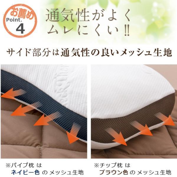 整体師が勧める枕 約32×54cm 選べる2種 ソフトパイプ枕 低反発チップ枕 枕 整体枕 まくら 快眠枕 首・肩サポート 横向き寝対応 専用カバー付き 送料無料|yumeyayumeya|08