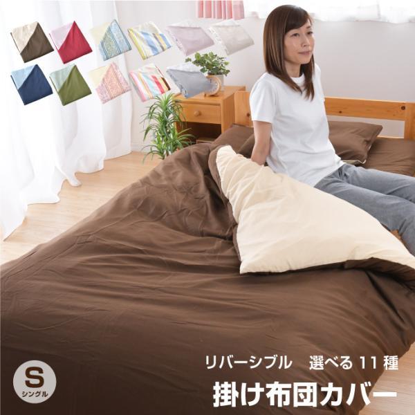 選べる10種 掛け布団カバー シングルorシングルロング 掛布団カバー 掛けふとんカバー|yumeyayumeya