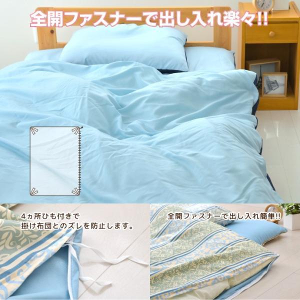 選べる10種 掛け布団カバー シングルorシングルロング 掛布団カバー 掛けふとんカバー|yumeyayumeya|05