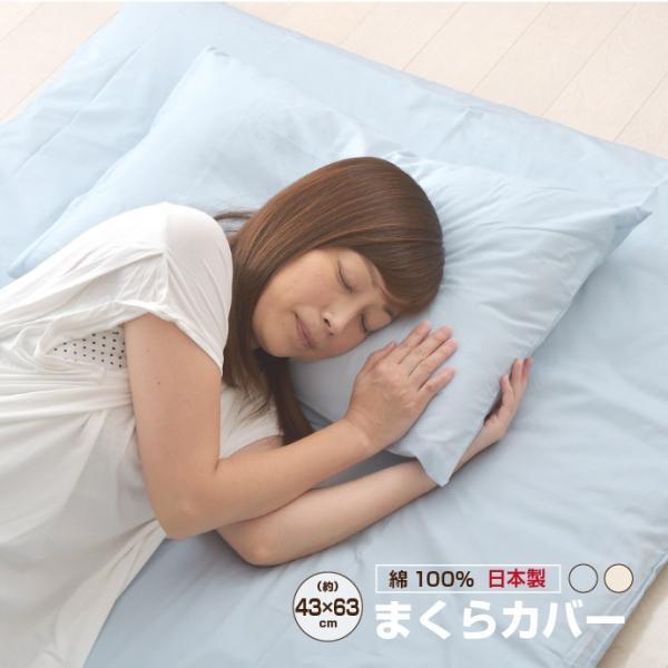 綿100% 日本製 枕カバー 約43×63cm 丈夫で長持ち 安心 天然素材 まくらカバー 送料無料|yumeyayumeya
