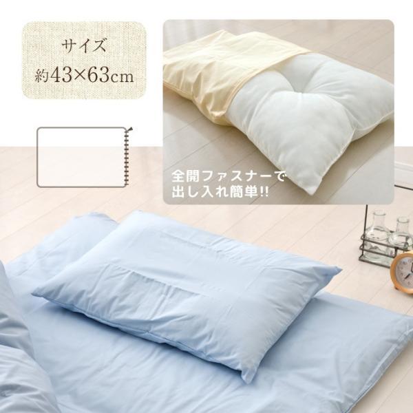 綿100% 日本製 枕カバー 約43×63cm 丈夫で長持ち 安心 天然素材 まくらカバー 送料無料|yumeyayumeya|04