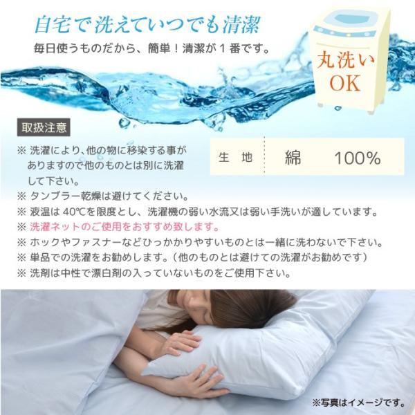 綿100% 日本製 枕カバー 約43×63cm 丈夫で長持ち 安心 天然素材 まくらカバー 送料無料|yumeyayumeya|05