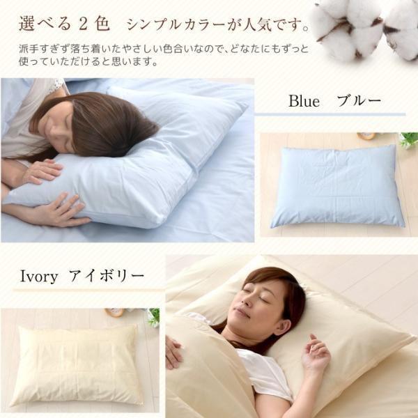 綿100% 日本製 枕カバー 約43×63cm 丈夫で長持ち 安心 天然素材 まくらカバー 送料無料|yumeyayumeya|06