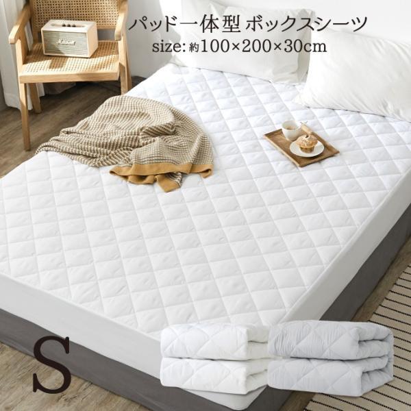 ボックスシーツシングルベッドパッド一体型ベッドシーツワンタッチシーツ清潔モノトーンベッドカバーマットレスカバーオールシーズン選べ