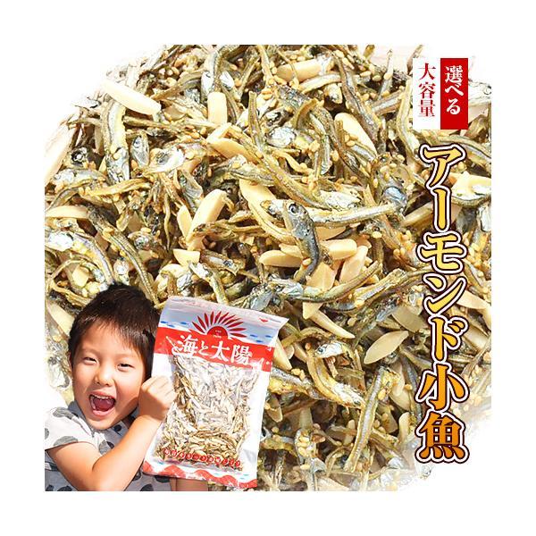 アーモンドフィッシュ アーモンド小魚 ポイント消化 送料無料 320g おつまみ|yummy39