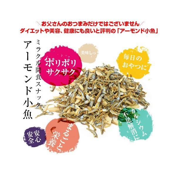 アーモンドフィッシュ アーモンド小魚 ポイント消化 送料無料 320g おつまみ|yummy39|03