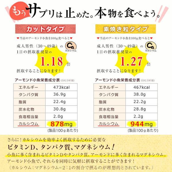 アーモンドフィッシュ アーモンド小魚 ポイント消化 送料無料 320g おつまみ|yummy39|04