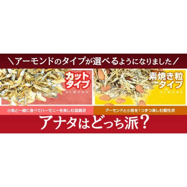 アーモンドフィッシュ アーモンド小魚 ポイント消化 送料無料 320g おつまみ|yummy39|05