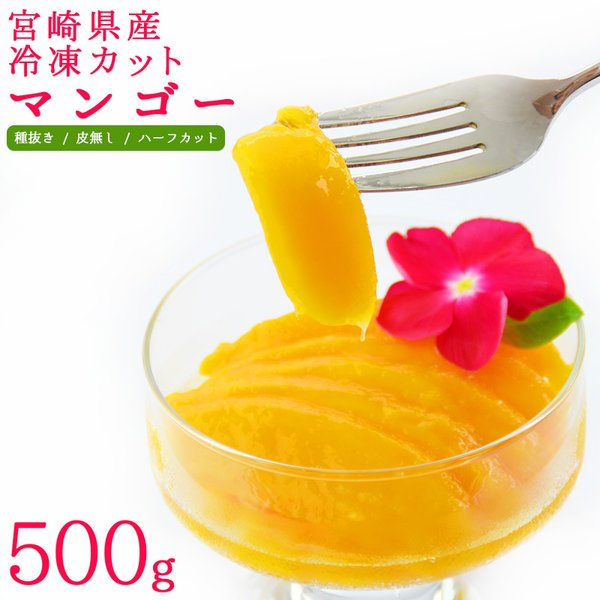 贅沢・国産<宮崎県産冷凍カットマンゴー500g> 濃厚
