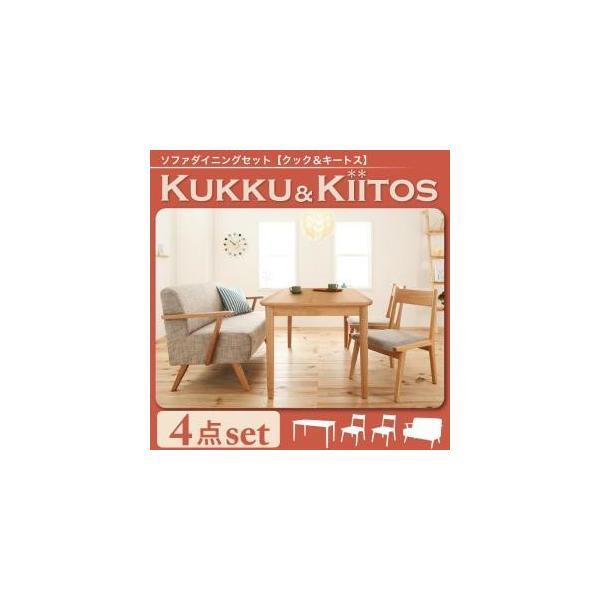 (送料無料)ソファダイニングセット(kukku&kiitos)クック&キ―トス|yumugiya|01