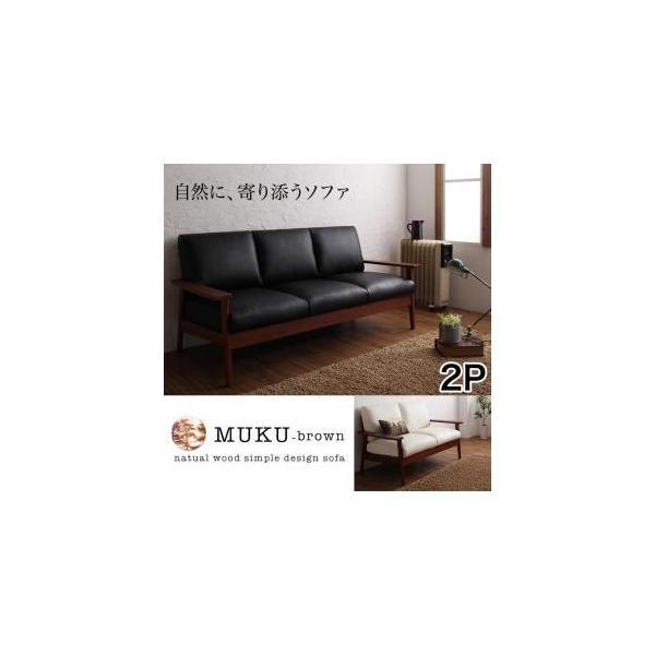 (送料無料)天然木シンプルデザイン木肘ソファ(MUKU-brown)ムク・ブラウン2P(有料引取1)(1保)