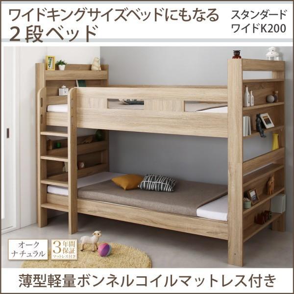 2段ベッドにも Whentass薄型軽量ボンネルコイルマットレス付スタンダードWK(代引不可)(有料組立設置レベル3)|yumugiya