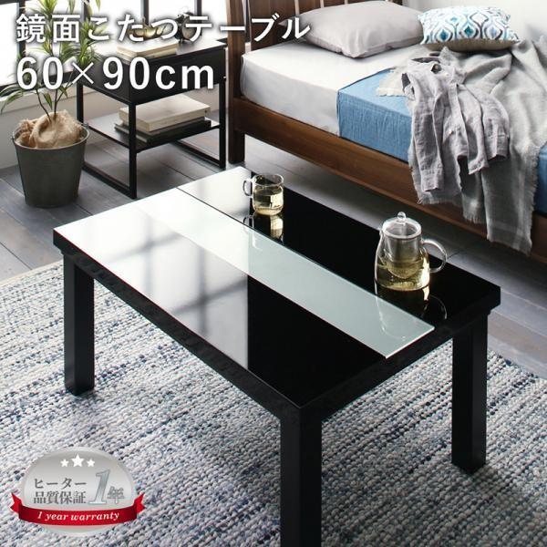 鏡面仕上げ アーバンモダンデザインこたつテーブル VADIT バディット 長方形(60×90cm)