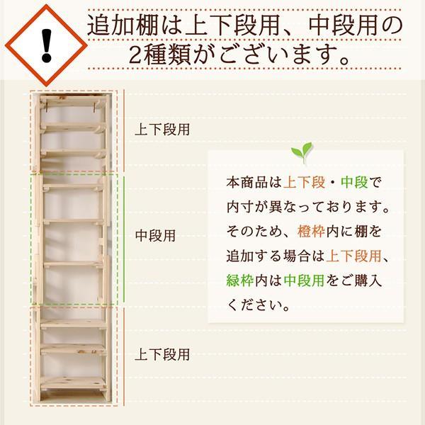 国産ひのきつっぱりシェルフ・ラック 本体 幅140 奥行17(代引不可)|yumugiya|16