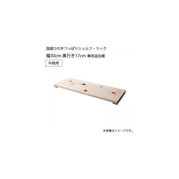 国産ひのきつっぱりシェルフ・ラック 専用追加棚 中段用 幅30 奥行17(代引不可)|yumugiya