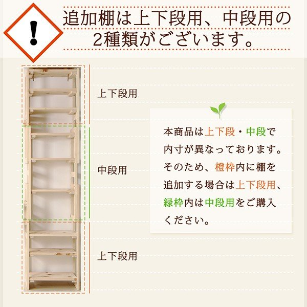 国産ひのきつっぱりシェルフ・ラック 専用追加棚 中段用 幅30 奥行17(代引不可)|yumugiya|16