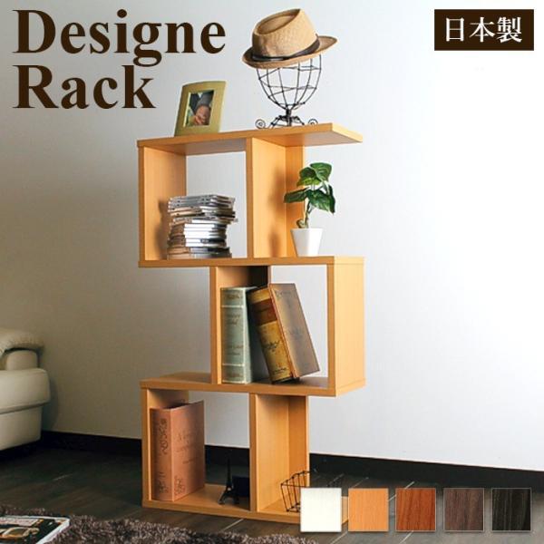 5色から選べるおしゃれなデザインラック 完成品,日本製  (送料無料) yumugiya