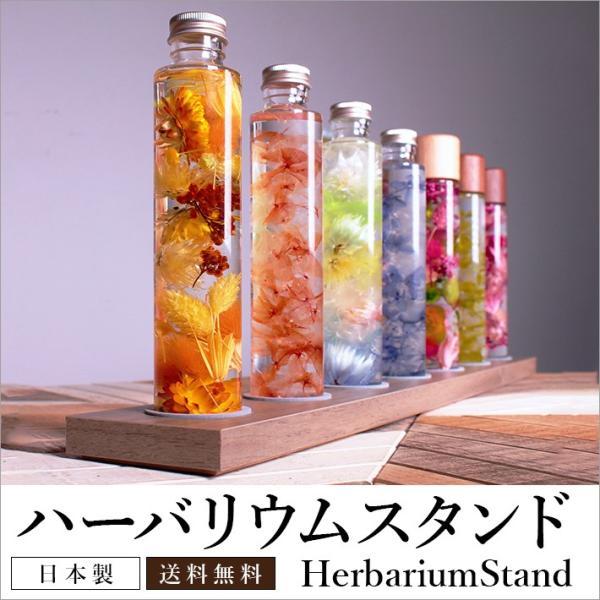 ハーバリウムスタンド 30cm スタンダードタイプ 化粧板PB材 ブリック型収納 インテリア 幅30cmX奥行9cm ボトル型4.5cm対応|yumugiya