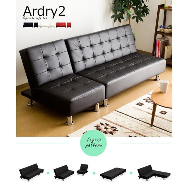 分割式レザーソファベッド/Ardry2 (アードリー2)(商品番号:s-1939)(代引き不可)
