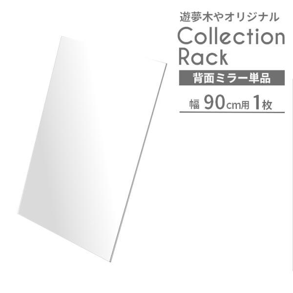 背面ミラー(コレクションラックハイタイプ幅90cm用)1枚入り (送料無料)|yumugiya