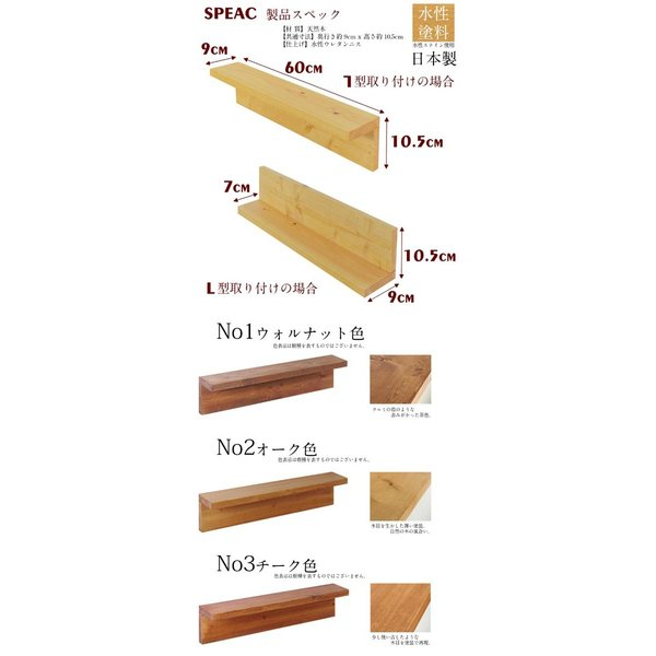 ウォールシェルフ 壁掛け棚 壁掛け 棚 壁掛棚 ムクL60 幅60cmX奥行9cm 石膏ボード専用 取り付け金具付アンティーク風 天然木使用|yumugiya|02