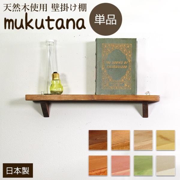 アンティーク風 手作り 天然木使用  壁掛け棚 こだわりの8色展開。 ウォールシェルフ 幅45cmX奥行9cm 単品|yumugiya