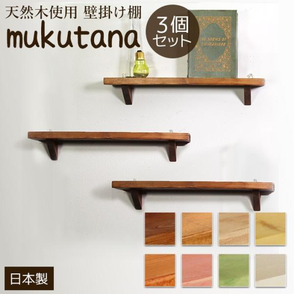 アンティーク風 手作り 天然木使用  壁掛け棚 こだわりの8色展開。セットでお得な ウォールシェルフ 幅45cmX奥行9cm 3個セット|yumugiya
