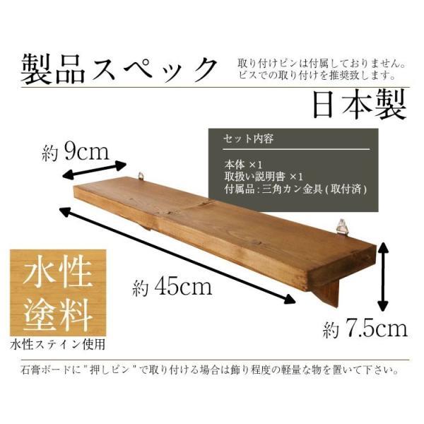 アンティーク風 手作り 天然木使用  壁掛け棚 こだわりの8色展開。セットでお得な ウォールシェルフ 幅45cmX奥行9cm 3個セット|yumugiya|04