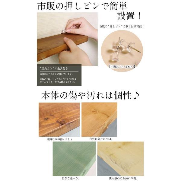 アンティーク風 手作り 天然木使用  壁掛け棚 こだわりの8色展開。セットでお得な ウォールシェルフ 幅45cmX奥行9cm 3個セット|yumugiya|06