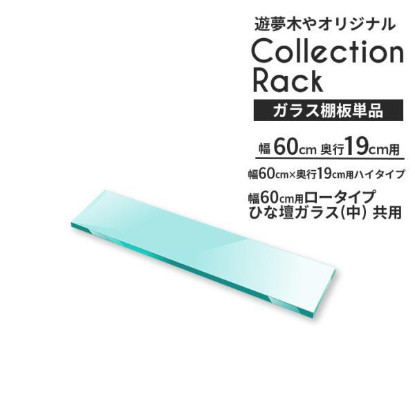 ガラス棚板(コレクションラックハイタイプ幅60cmX奥行19cm用) (送料無料)|yumugiya