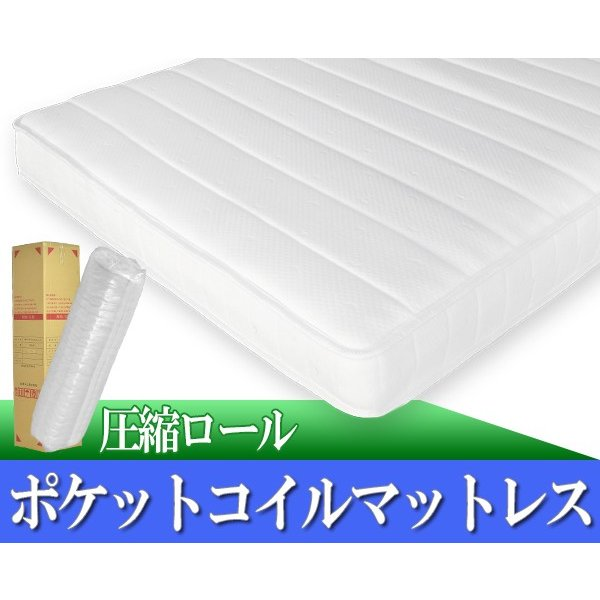 棚W照明コンセント引出付デザインベッド シングル 圧縮ロールポケットコイルマットレス付 S(代引不可)|yumugiya|03