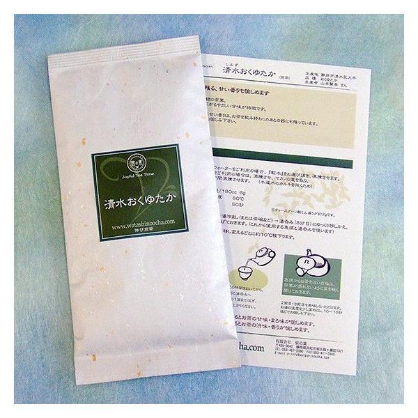 緑茶 煎茶 茶葉 清水おくゆたか 100g お茶 静岡茶 お茶の葉 シングルオリジン ティー|yunoha|02