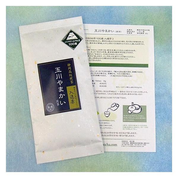 緑茶 煎茶 茶葉 玉川やまかい 100g お茶 静岡茶 お茶の葉 高級 水出し茶 シングルオリジン ティー|yunoha|02