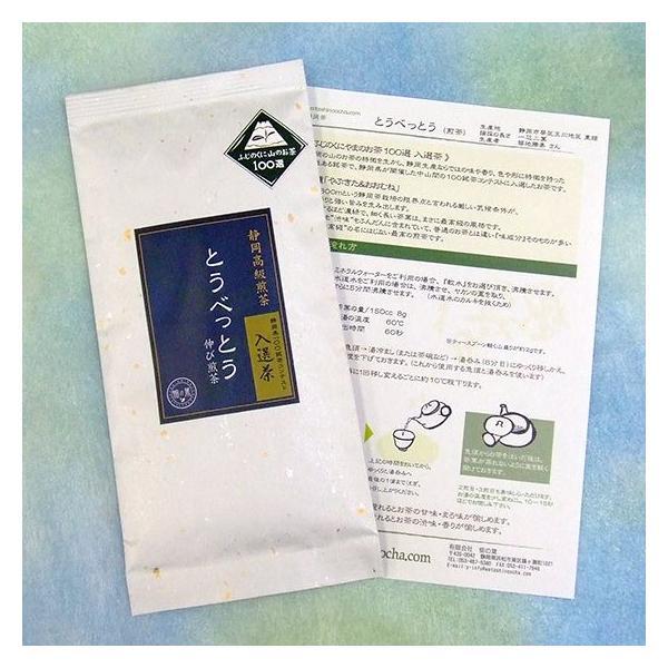 緑茶 煎茶 茶葉 東頭 とうべっとう 100g お茶 静岡茶 お茶の葉 高級 水出し茶 シングルオリジン ティー|yunoha|02