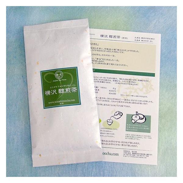 緑茶 煎茶 茶葉 横沢醇煎茶 100g お茶 静岡茶 お茶の葉 ストレート ティー yunoha 02