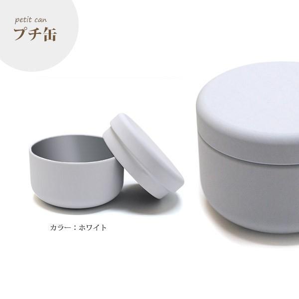 お茶筒 プチ缶 ホワイト 内容量 約20g 缶 茶缶 おしゃれ モダン|yunoha|02